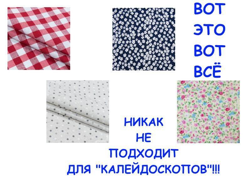 непригодные ткани для техники калейдоскоп