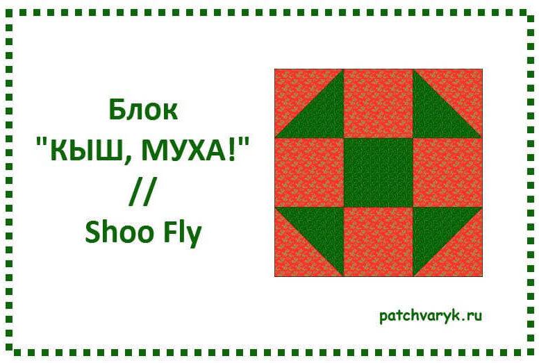 кыш муха или shoo fly