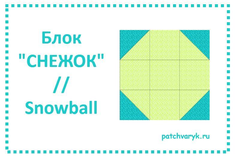обложка Блок Снежок