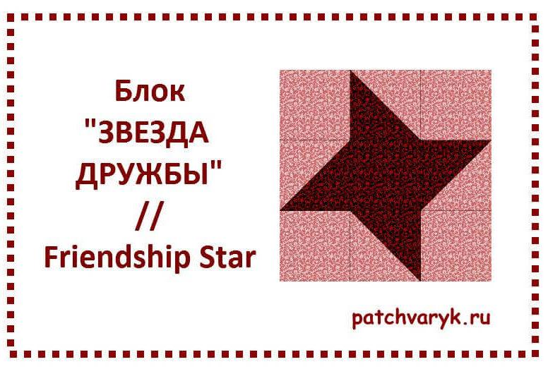 пэчворк-звезда дружбы, обложка