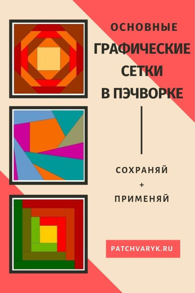 пин-шаблон о графических сетках