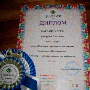 диплом победителя квилтфэст